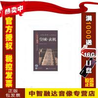 正版包票这里是北京 皇城玄机 4DVD 视频音像光盘影碟片