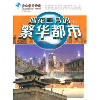 正版书籍 地理传奇丛书:烟花三月的繁华都市 邹春梅著 9787530883808 天津科学技术出版社