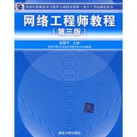 网络工程师教程(第3版)(全国计算机技术与软件专业技术资格(水平)考试指定用书)