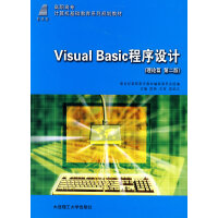 (高职高专)Visual Basic程序设计(理论篇 第二版)(计算机基础教育课程规划教材)
