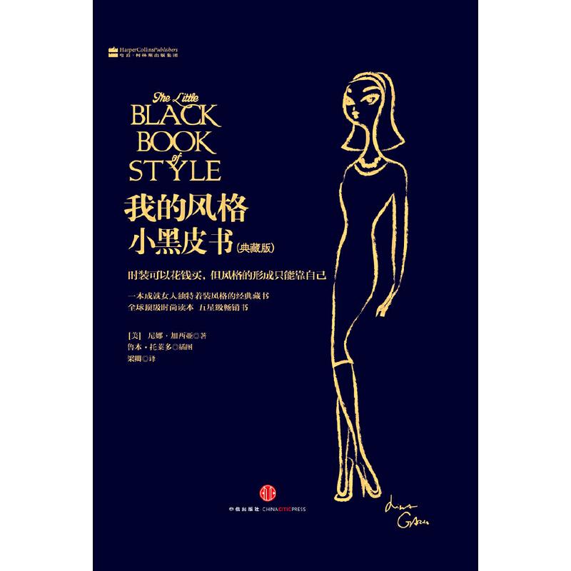 我的风格小黑皮书(典藏版,美国时尚权威人物重磅作品,风格的形成只能靠自己!)