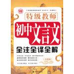 特级教师初中文言文全注全译全解(苏教版)