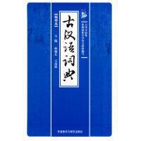 学生古汉语词典(缩印本)