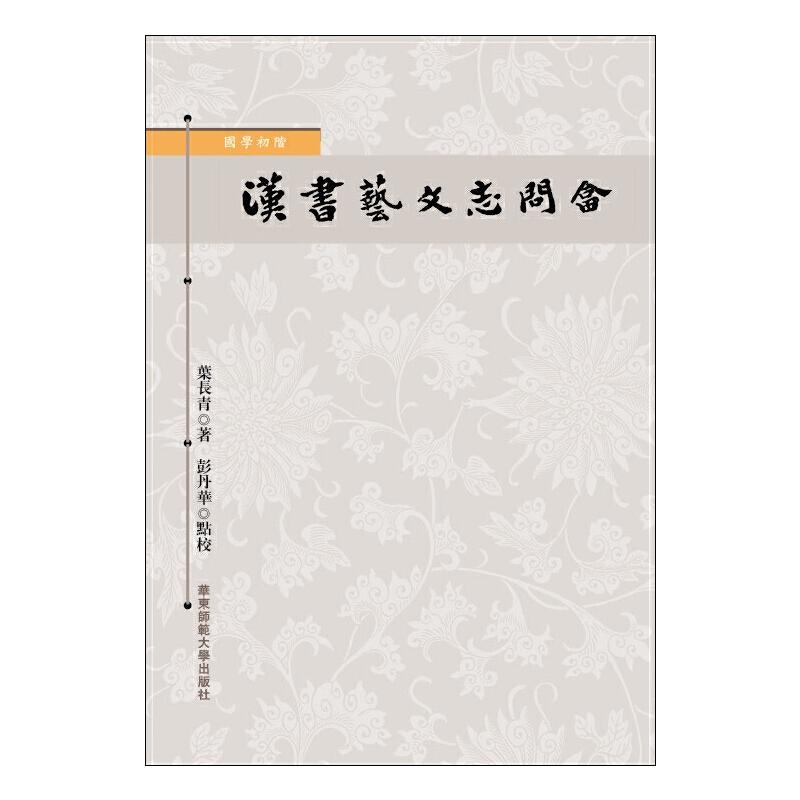 汉书艺文志问答