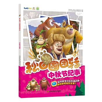 熊出没之秋日团团转-中秋节纪事