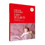 《中国父母应该知道的 120个育儿细节》