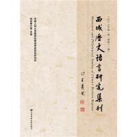 西域�v史�Z言研究集刊 二�一九年第一�(�第十一�)