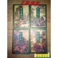 【二手旧书9成新】倚天屠龙记(全四册)新知三联书店