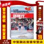 正版包票 边疆行 远方的家系列100集系列特别节目(珍藏版16DVD9)视频音像光盘影碟片