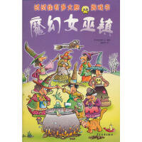 """新书--""""试试你有多大胆""""游戏书 :魔幻女巫镇(货号:X1) (阿根廷)隆巴尔绘,潘雅琴 9787532491537"""
