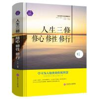 正版 人生三修 修心修性修行 学习为人处世的传统智慧 修炼修身立德的成事之道 成功励志书籍