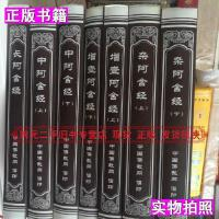 【二手9成新】阿含经全套七册佛陀耶舍河北省佛教协会
