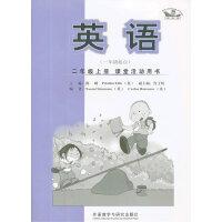 英语(新标准)(一年级起点)二年级上册课堂活动用书