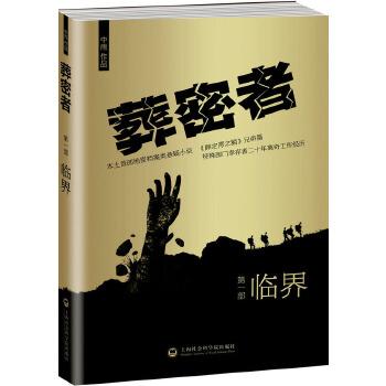 葬密者1(pdf+txt+epub+azw3+mobi电子书在线阅读下载)