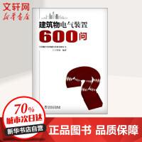 建筑物电气装置600问 中国电力出版社