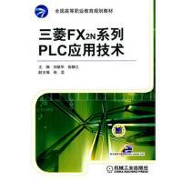 三菱FX2N系列PLC应用技术 9787111300533