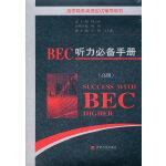 BEC听力必备手册(高级)