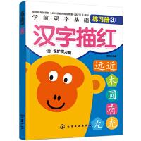 学前识字基础练习册:汉字描红
