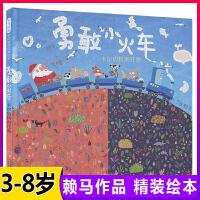 勇敢小火车绘本卡尔的特别任务台湾绘本赖马儿童关于车故事书3-6岁幼儿园睡前读物勇气漫画图书籍改变男孩子一生的故事
