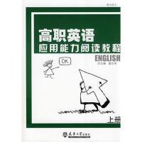 高职英语应用能力阅读教程:上册 薛水明 9787561826973