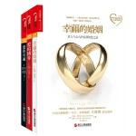 婚恋书籍全3册 爱的沟通+爱的博弈+幸福的婚姻