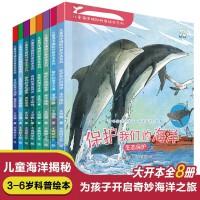 儿童海洋揭秘科普绘本系列 8本 3-6岁幼儿早教认知启蒙读物 揭秘海底动物世界漫画儿童科普类书籍小学生课外阅读