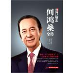 澳门赌王:何鸿�鋈�传(修订版)