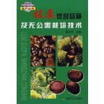 板栗优良品种及无公害栽培技术