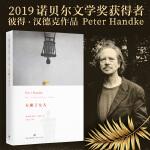 左撇子女人(2019年诺贝尔文学奖获奖者作品)