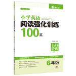小学英语阅读强化训练100篇. 六年级