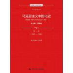 马克思主义中国化史・第一卷・1919-1949