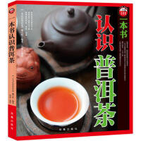 正版书籍 一本书认识普洱茶 《一本书认识普洱茶》编写组 9787550614031 凤凰出版社