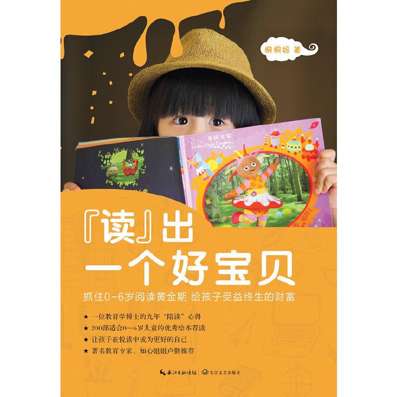 桐桐妈:读出一个好宝贝(抓住0-6岁阅读黄金期,给孩子受益终生的财富)
