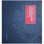 中国民间艺术剪纸之重庆风景名胜