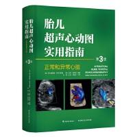 胎儿超声心动图实用指南 正常和异常心脏 第3版