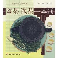 【新书店正版】鉴茶、泡茶一本通付羽著,吉良 摄影中国轻工业出版社9787501960910
