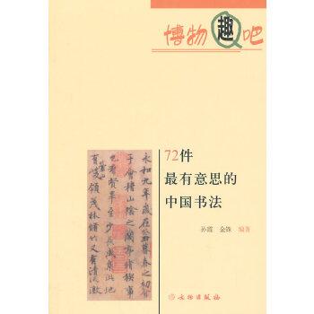 72件最有意思的中国书法(平)