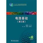 """""""十二五""""职业教育国家规划教材 电路基础(第三版)"""