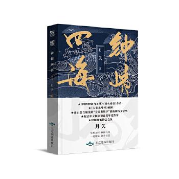 钟情四海 掌阅白金作家、《夜天子》《大宋北斗司》编剧月关人气幻想传奇作品!