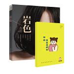 岩色+瘦身秘籍草稿本(套装共2册)