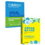 【全2册】价值再定义 腾讯金融产品体验设计之道+互联网金融模式与创新 互联网体验设计教程书互联网金融
