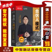 预售包票 合伙人模式 严兆海(6DVD附赠U盘)中智信达系列培训讲座视频光盘碟片