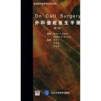 【旧书二手书9成新】 外科医生手册