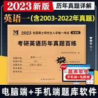 2022年新版考研英语一历年真题详解试卷10年考研英语真题试卷2012-2021真题含十年真题演练201考研英语一考研英