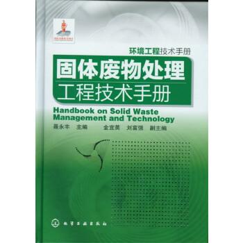 环境工程技术手册--固体废物处理工程技术手册环境工程技术人员案头必备行业经典技术指导手册