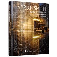 阿德里安・史密斯的建筑风格──致力于未来的可持续发展