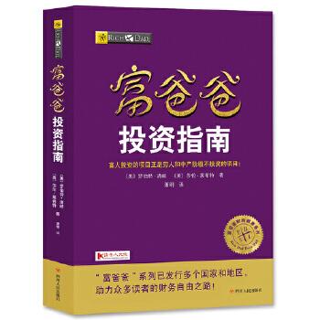 富爸爸投资指南(pdf+txt+epub+azw3+mobi电子书在线阅读下载)