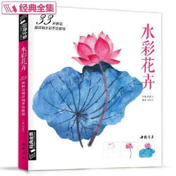 经典全集 水彩花卉画教程书籍临摹画册风景零基础教材儿童入门到精通
