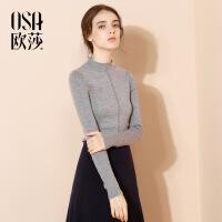 欧莎2017冬装新款羊毛保暖舒打底针织毛衣S117D16012