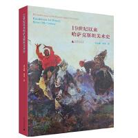 19世纪以来哈萨克斯坦美术史